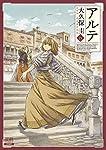 アルテ (6) (ゼノンコミックス)