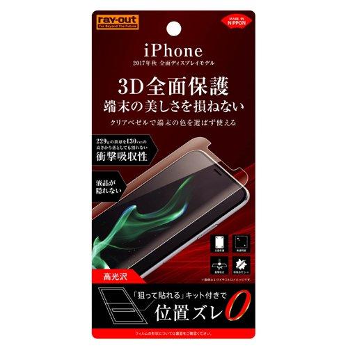 レイ・アウト iPhone X用 液晶保護フィルム TPU/光沢/フルカバー/衝撃吸収 RT-P16FT/WZD