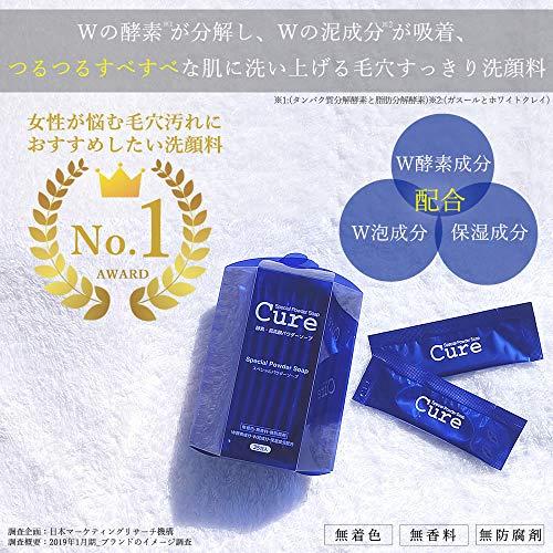 Cure(キュア)酵素洗顔SpecialPowderSoapCureスペシャルパウダーソープキュア0.6g×35包g×35包