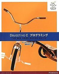 Objective-Cプログラミング