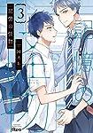 記憶の怪物 (3) (バンブー・コミックス Qpa collection)