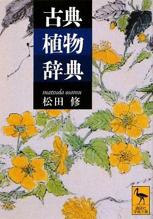 古典植物辞典 (講談社学術文庫)