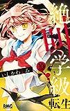 絶叫学級 転生 10 (りぼんマスコットコミックス)