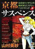 京都サスペンス名探偵キャサリンの事件簿&ミステリーベストコミック 4 (4)