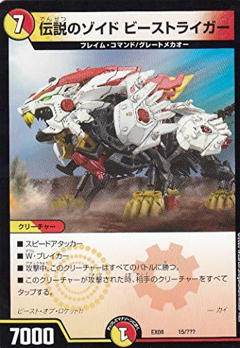 デュエルマスターズ DMEX08 15/??? 伝説のゾイド ビーストライガー 謎のブラックボックスパック (DMEX-08)