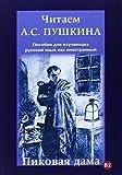 Chitaem A.S. Pushkina. Pikovaja dama. Posobie dlja izuchajushhih russkij jazyk kak inostrannyj - S. I. Jushmanova