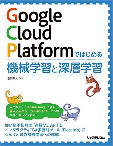 [吉川隼人]のGoogle Cloud Platformではじめる機械学習と深層学習