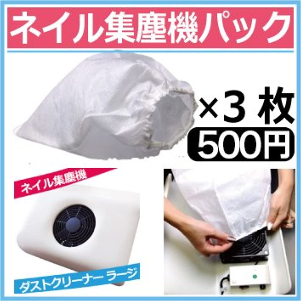 バリー治療ワックスダスト集塵機用 替えバッグ 3枚セット