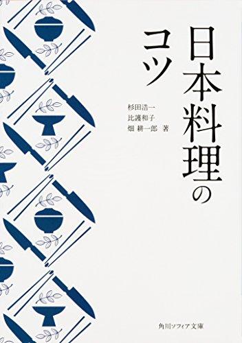 日本料理のコツ (角川ソフィア文庫)の詳細を見る