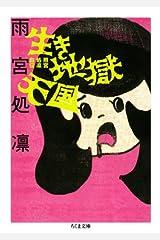 生き地獄天国 ――雨宮処凛自伝 (ちくま文庫) Kindle版