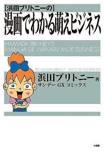 浜田ブリトニーの 漫画でわかる萌えビジネス (サンデーGXコミックス)