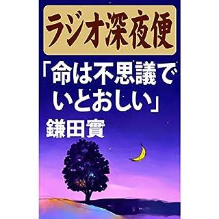 『ラジオ深夜便「命は不思議でいとおしい」鎌田實』のカバーアート