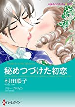 秘めつづけた初恋 (分冊版) 3巻