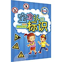 Baby Baby recognized world recognized logo(Chinese Edition)