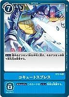 【4枚セット】デジモンカードゲーム コキュートスブレス U ST02-16 スタートデッキ コキュートスブルー