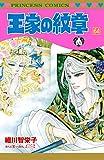 王家の紋章 64 (プリンセス・コミックス)