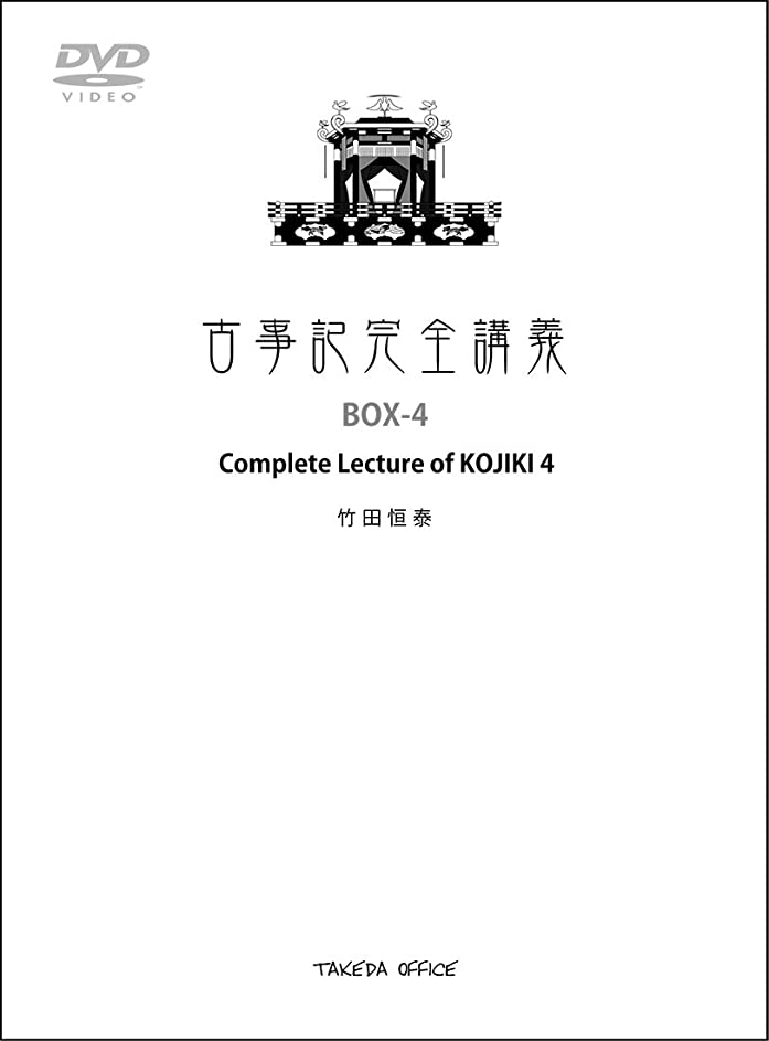 着る支出任命古事記完全講義 BOX-4