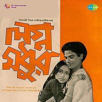 Lagna Madhur (Original Motion Picture Soundtrack)
