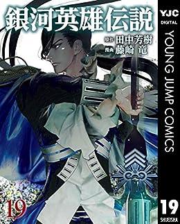 [田中芳樹, 藤崎竜]の銀河英雄伝説 19 (ヤングジャンプコミックスDIGITAL)