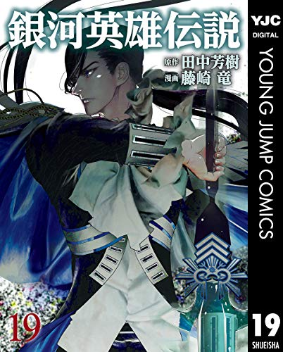 銀河英雄伝説 19 (ヤングジャンプコミックスDIGITAL)