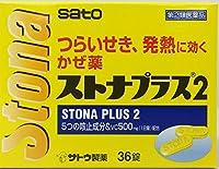 【指定第2類医薬品】ストナプラス2 36錠