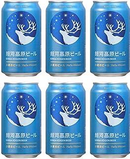 クラフトビール 銀河高原ビール 小麦のビール 350ml 6本 ☆ ヤッホーブルーイング