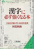 漢字に必ず強くなる本 (知的生きかた文庫)