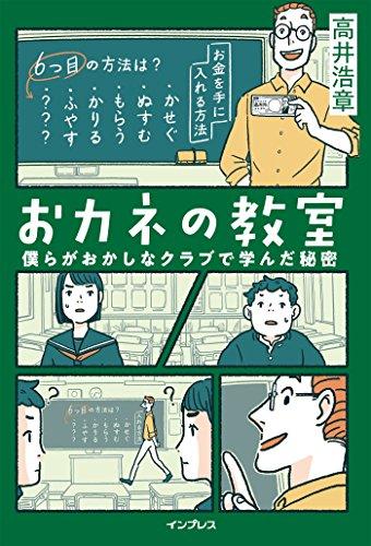 おカネの教室 僕らがおかしなクラブで学んだ秘密 しごとのわ | 高井 浩章 | 個人ファイナンス | Kindleストア | Amazon