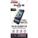 レイ アウト iPhone SE/5s/5c/5 フィルム 液晶保護 さらさらタッチ 指紋防止 反射防止 RT-P11SF/H1