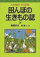 田んぼの生きもの誌