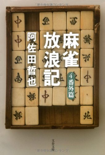 麻雀放浪記 4 番外篇 (文春文庫)