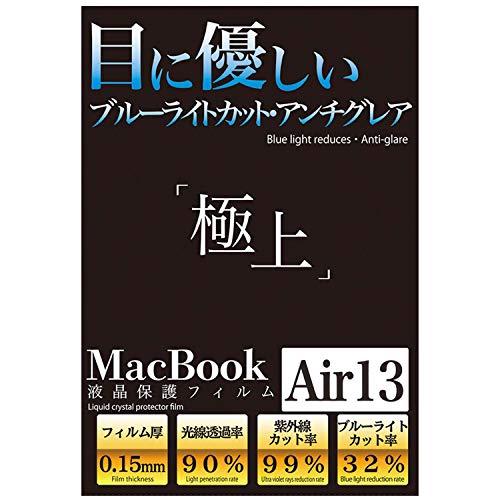極上 ブルーライトカット 反射防止 抗菌 超高精細アンチグレア 液晶保護フィルム 国内正規品 メーカー30日保証付 Agrado (MacBook Air13 2017年以前モデル)