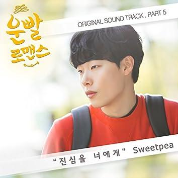Lucky romance OST Part.5
