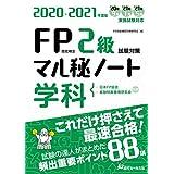 2020-2021年度版 FP技能検定2級試験対策マル秘ノート〈学科〉