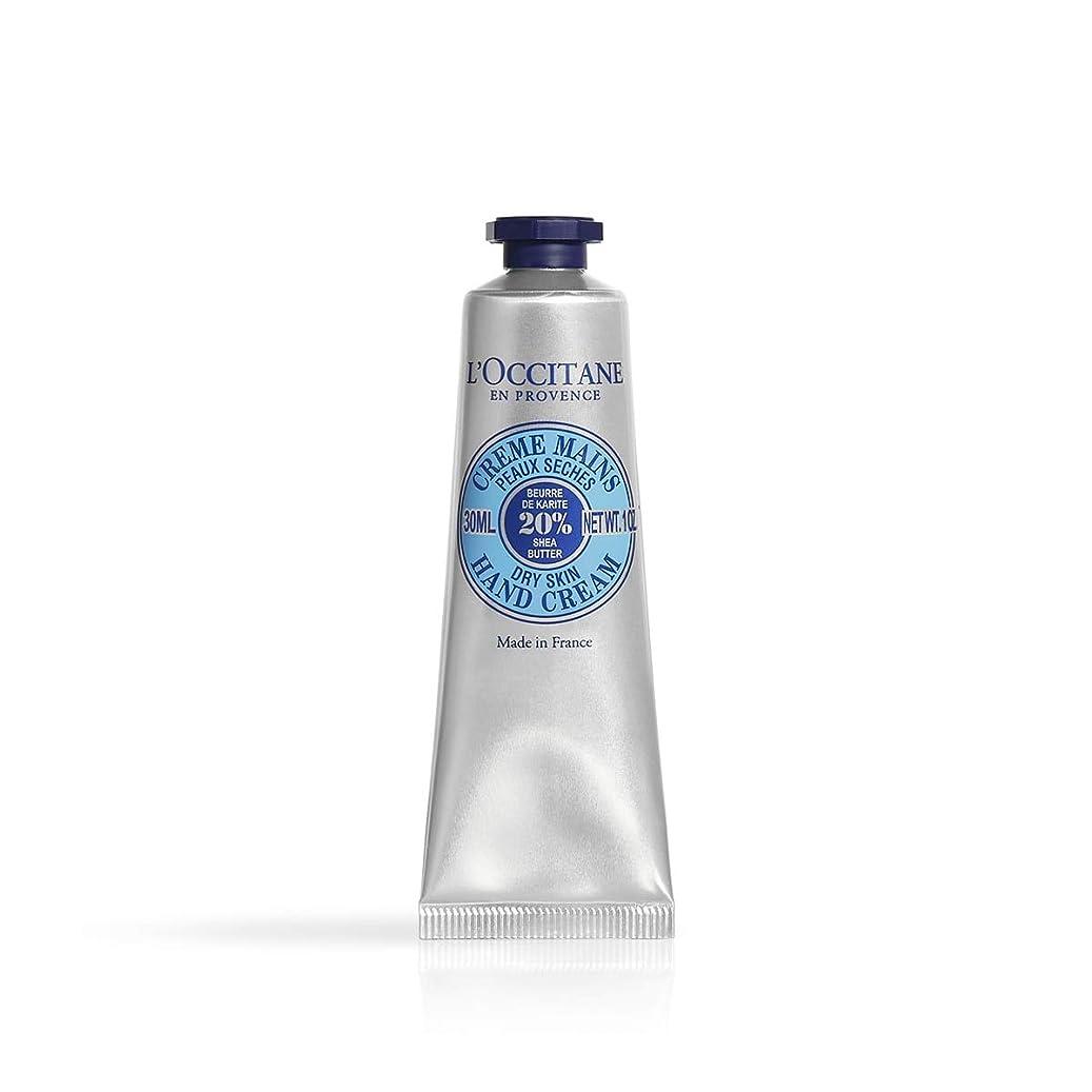 ディレクターゲスト持続するロクシタン(L'OCCITANE) シア ハンドクリーム 30ml
