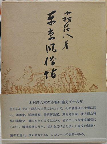 東京風俗帖 (1975年) (青蛙選書〈49〉)の詳細を見る