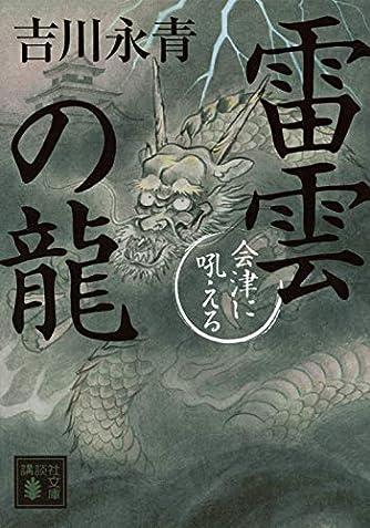 雷雲の龍 会津に吼える (講談社文庫)