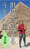 世界を旅するうどん屋 完全版: 世界24カ国を旅しながら、5000人に本格手打ち讃岐うどんを振る舞ったノマドの生き方 ジョン・タニムラ