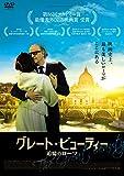 グレート・ビューティー 追憶のローマ[DVD]