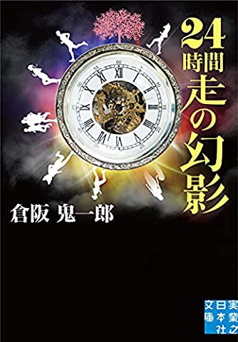 24時間走の幻影 (実業之日本社文庫)