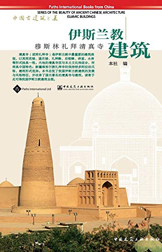 Islamic Buildings (Series of the Beauty of Ancient Chinese Architecture)
