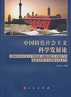 中国特色社会主义科学发展论