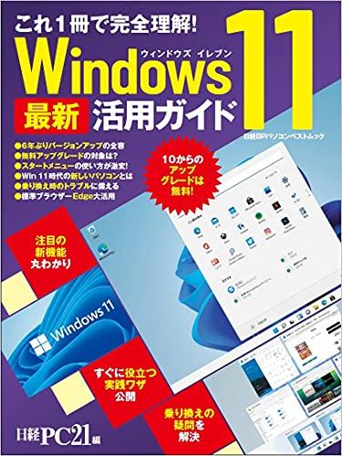 これ1冊で完全理解! Windows 11 最新活用ガイド (日経BPパソコンベストムック)