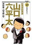 総務部総務課 山口六平太(50) (ビッグコミックス)