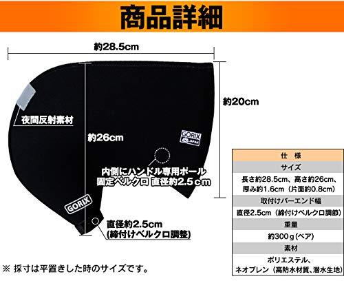 GORIX(ゴリックス)『ドロップハンドル用防寒カバー手袋』