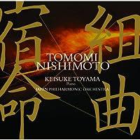 KUMIKYOKU[SHUKUMEI]-EIGA[SUNA NO UTSUWA]KOUKAI 40 SHUUNEN KINEN- by JAPAN PHILHARMONIC ORCHESTRA, KEISUKE TOYAMA TOMOMI NISHIMOTO (2014-07-23)