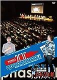 大喜利実力判定考査2010 DVD