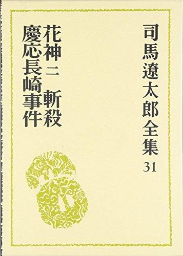 司馬遼太郎全集 (31) 花神2・斬殺・慶応長崎事件