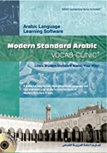 Modern Standard Arabic Vocab Clinic CD-ROM