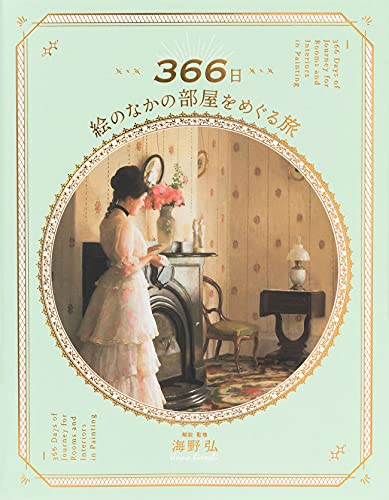 366日 絵のなかの部屋をめぐる旅